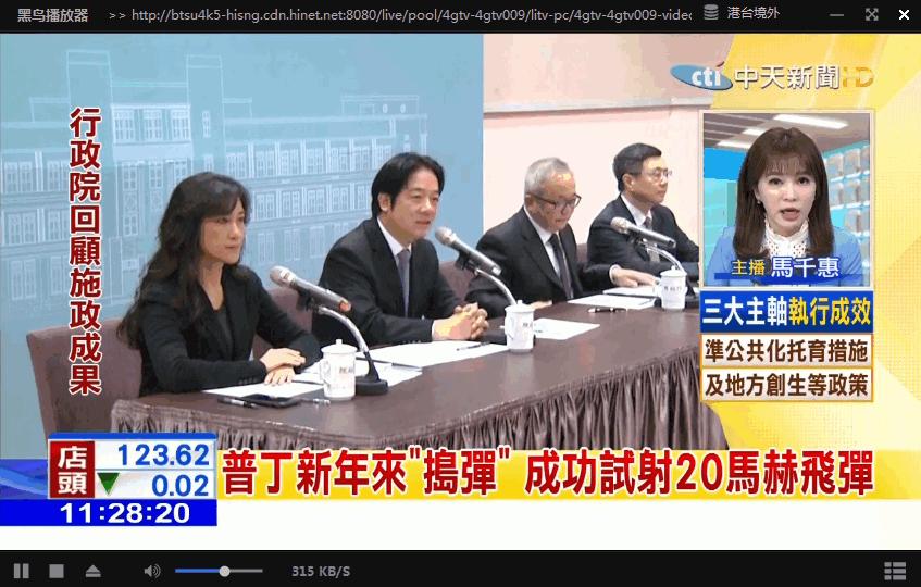 《台湾4G新闻台一组》