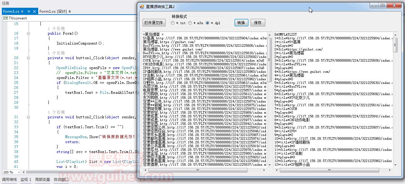 《开源的电视直播源格式转换软件TVconvert》