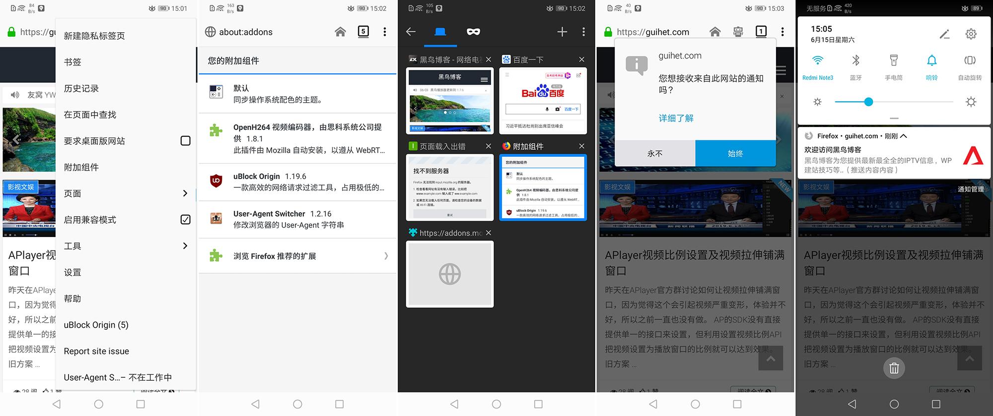 《入坑安卓端 Firefox Browser 及体验 Yandex Browser》