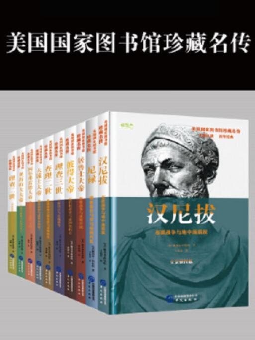美国国家图书馆珍藏名传系列(套装共8册)【雅各布·阿伯特】epub+mobi+azw3