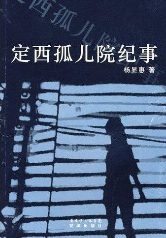 《杨显惠命运三部曲之一:定西孤儿院纪事》杨显惠+epub+mobi+azw3