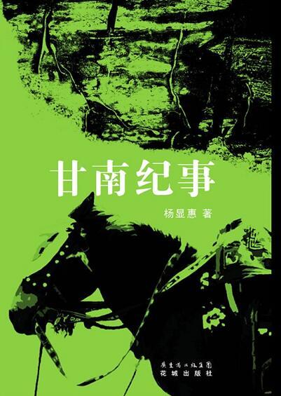 《杨显惠命运三部曲之三:甘南纪事》杨显惠+epub+mobi+azw3