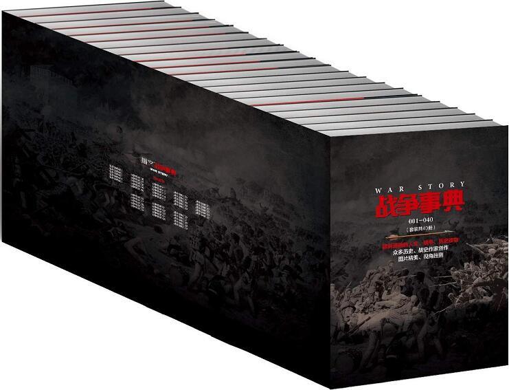 《战争事典(001-040)(套装共40册) (好看、有趣、通俗的人文、战争、历史出版读物!)》指文烽火工作室+epub+mobi+azw3