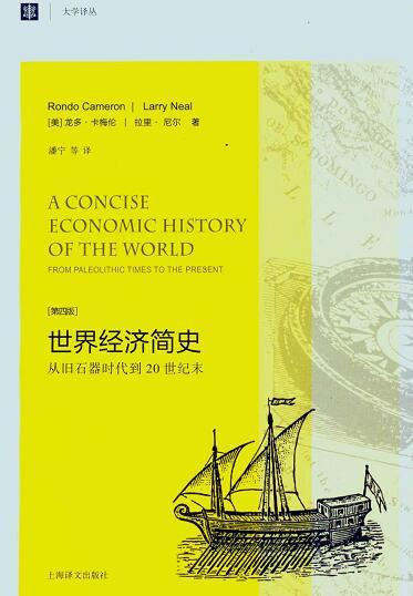 《世界经济简史 : 从旧石器时代到20世纪末》龙多·卡梅伦