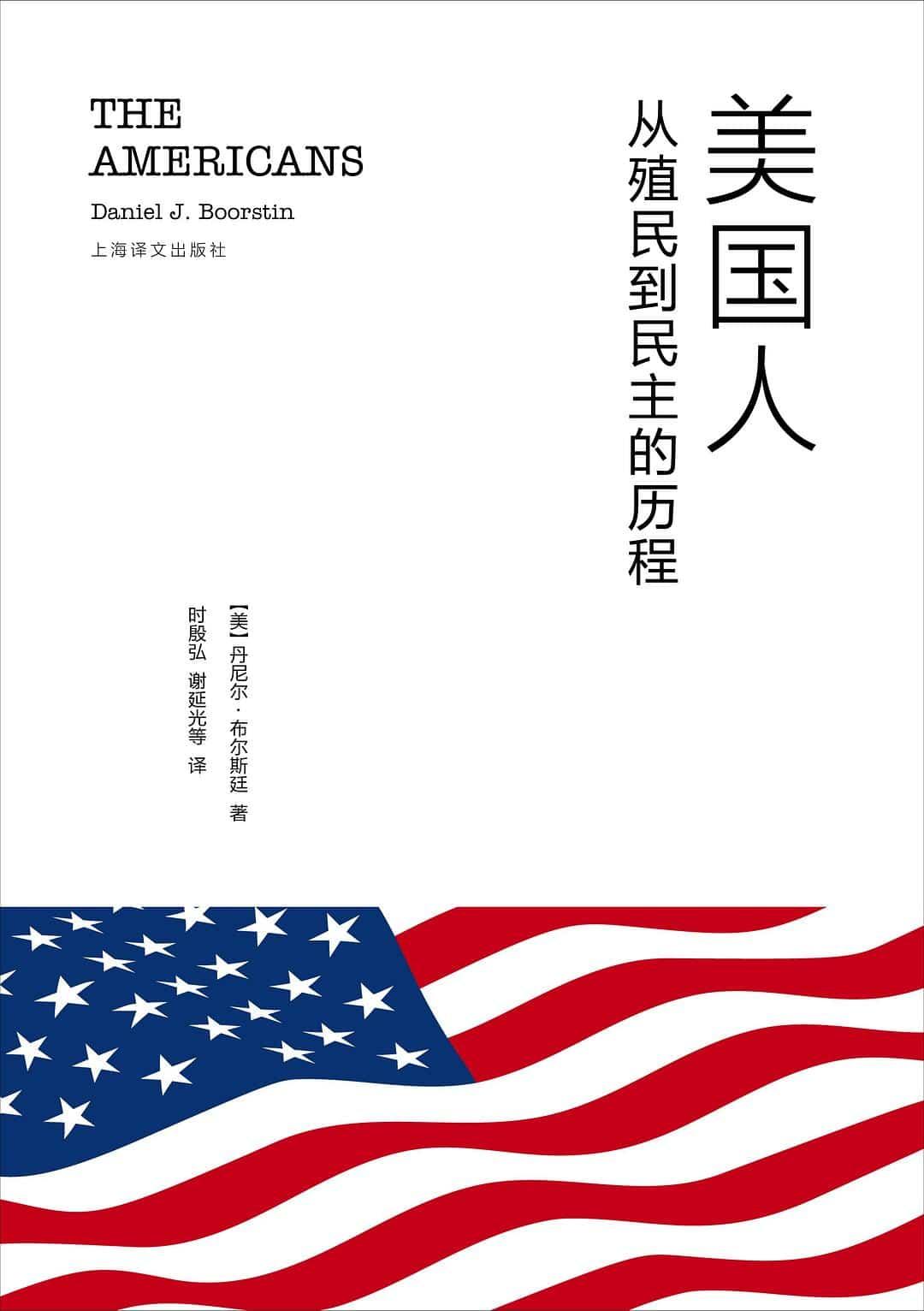 《美国人 : 从殖民到民主的历程(三部曲 )》丹尼尔·J·布尔斯廷+epub+mobi+azw3
