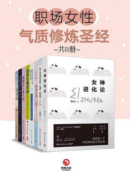 《职场女性气质修炼圣经(共8册)》epub+mobi+azw3