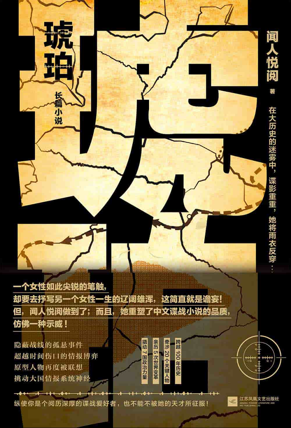 《琥珀:全3册》闻人悦阅+epub+mobi+azw3