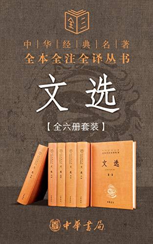 《文选》全六册套装+张启成/徐达等+epub+mobi+azw3