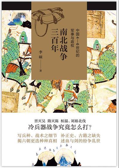 《南北战争三百年:中国4—6世纪的军事与政权》李硕+epub+mobi+azw3