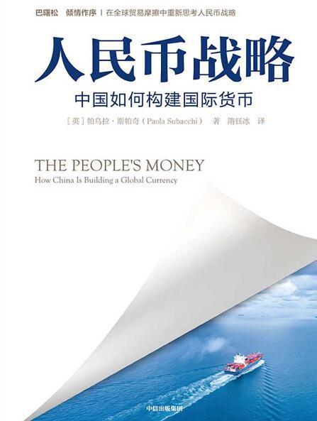 《人民币战略:中国如何构建国际货币》帕乌拉·斯帕奇+epub+mobi+azw3