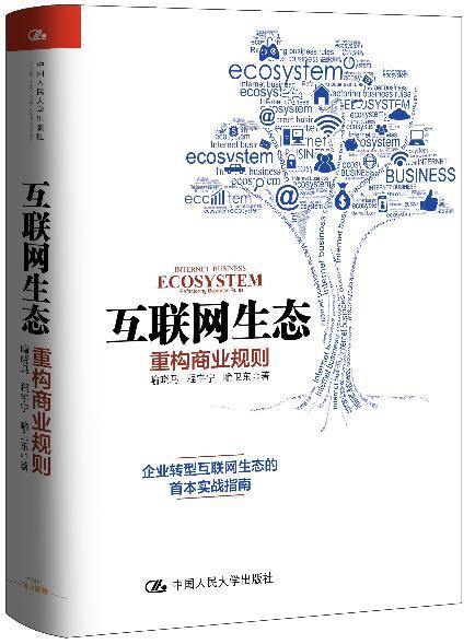 《互联网生态:重构商业规则》喻晓马+epub+mobi+azw3