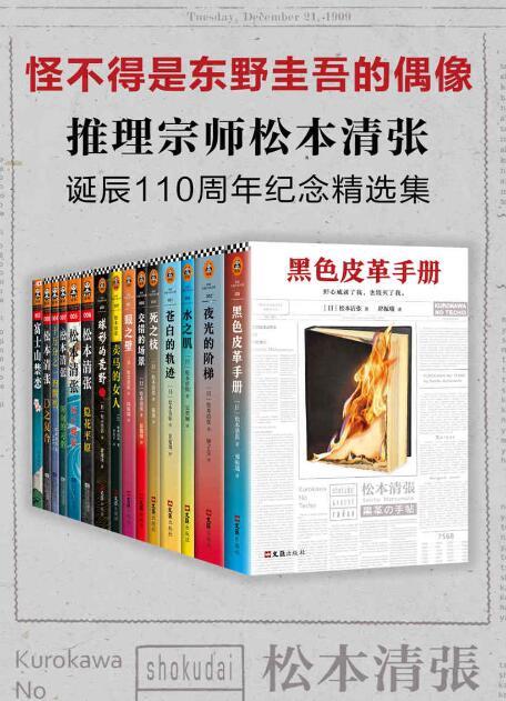 《推理宗师·松本清张诞辰110周年纪念精选集》松本清张+epub+mobi+azw3