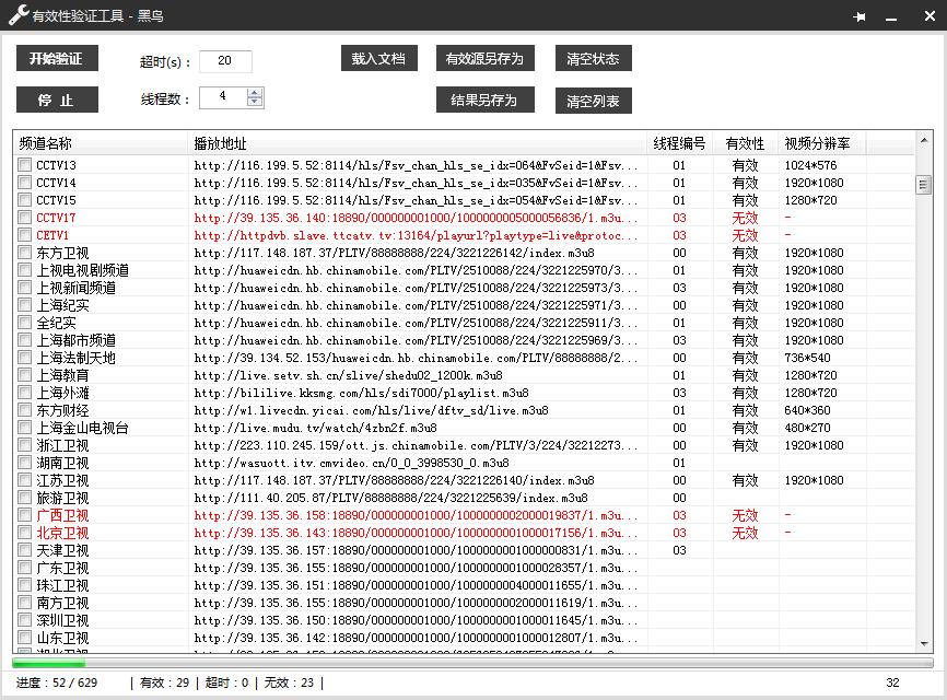 《电视直播源有效性验证工具 IPTV Checker 2.1》