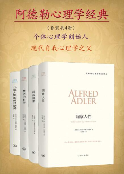 《阿德勒心理学经典(套装4册)》阿尔弗雷德·阿德勒+epub+mobi+azw3