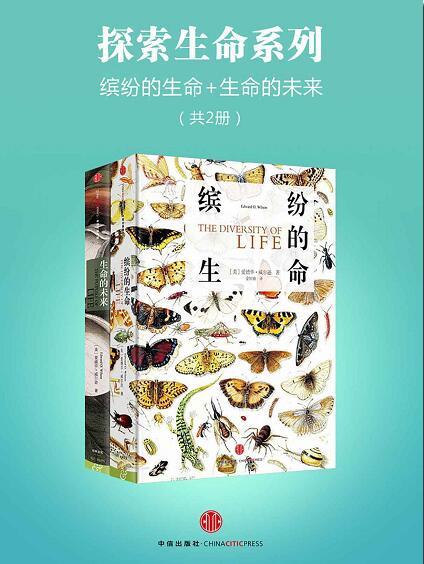 《探索生命系列:缤纷的生命+生命的未来(共2册)》爱德华·威尔逊+epub+mobi+azw3