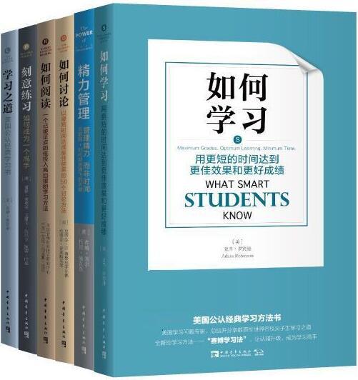 学习和认知升级经典6册epub+mobi+azw3
