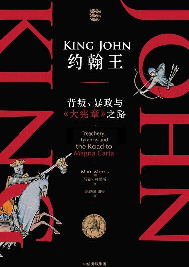 《约翰王: 背叛、暴政与<大宪章>之路》马克·莫里斯+epub+mobi+azw3
