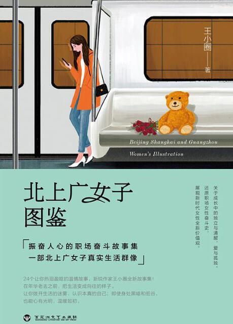 《北上广女子图鉴》王小圈+epub+mobi+azw3