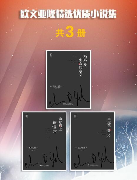 欧文亚隆精选优质小说集(共三册)欧文·亚隆+epub+mobi+azw3