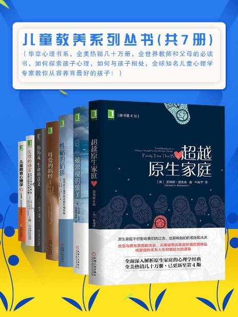 儿童教养系列丛书(共7册)epub+mobi+azw3