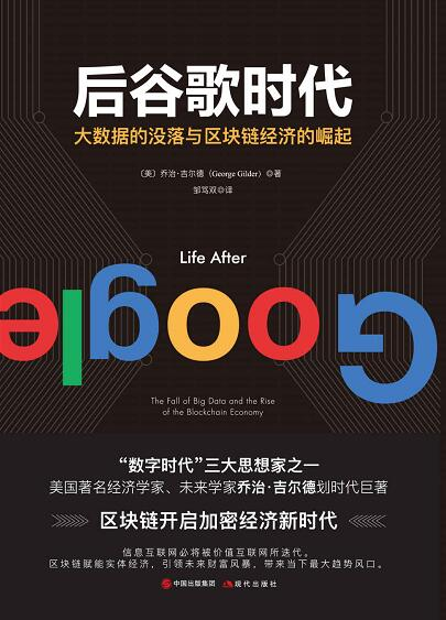 《后谷歌时代:大数据的没落及区块链经济的崛起》乔治·吉尔德+epub+mobi+azw3