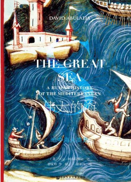 《伟大的海 : 地中海人类史》大卫‧阿布拉菲亚+epub+mobi+azw3