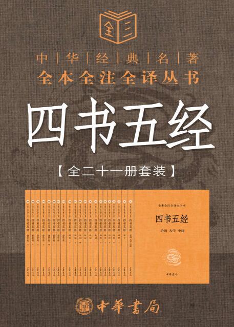 《四书五经(全二十一册套装)》陈晓芬/徐儒宗+epub+mobi+azw3