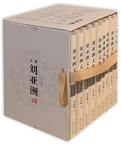 《刘亚洲文集(卷一-卷九)(套装共9册)》刘亚洲+epub+mobi+azw3