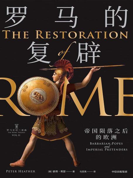 《罗马的复辟 : 帝国陨落之后的欧洲》彼得·希瑟+epub+mobi+azw3