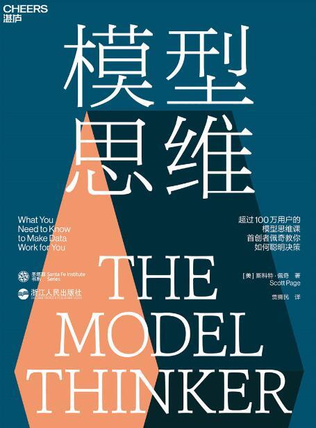 《模型思维》斯科特•佩奇+epub+mobi+azw3