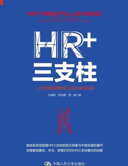 《HR+三支柱:人力资源管理转型升级与实践创新》彭剑锋 / 马海刚 / 西楠+epub+mobi+azw3