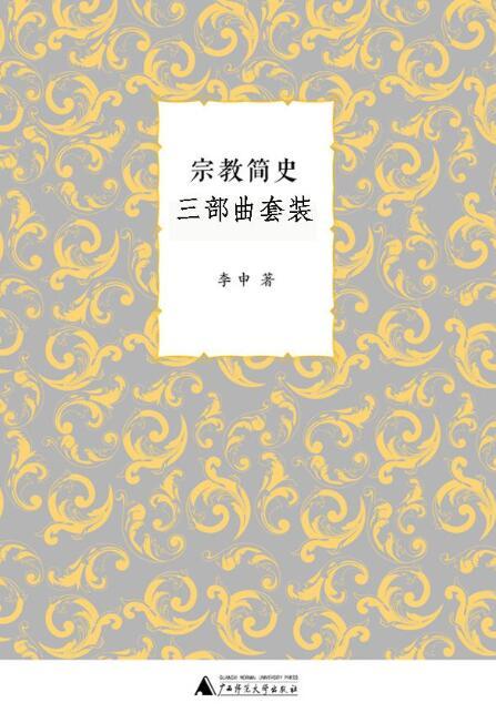 《宗教简史三部曲套装(儒教简史+道教简史+宗教简史)(套装共三册)》李申+epub+mobi+azw3