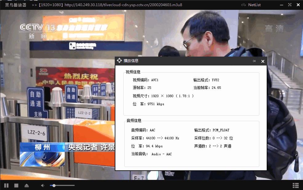 央视频高清频道