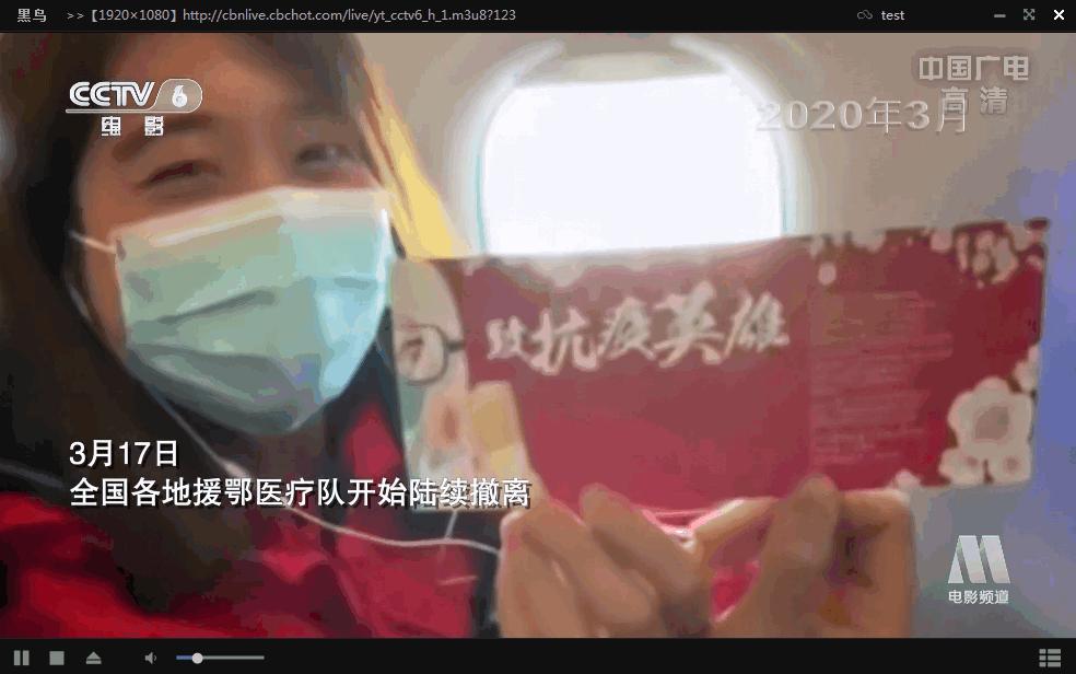 广电源(cbnlive.cbchot.com)