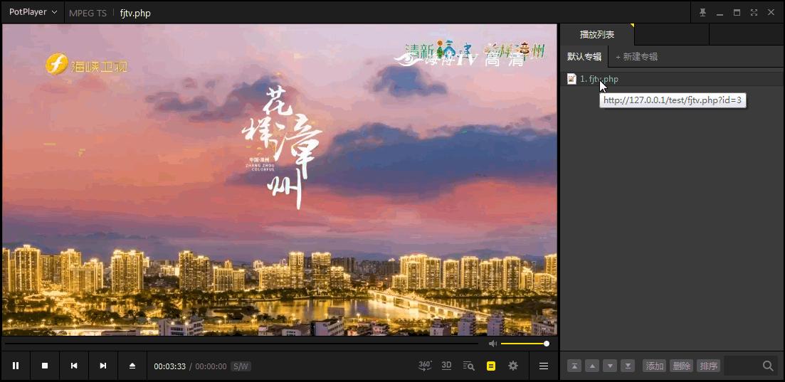 《福建电视台官网直播源代理源码》
