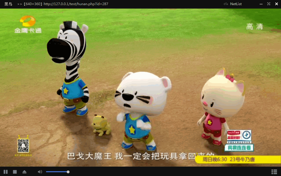 《湖南芒果电视直播PHP代理源码》