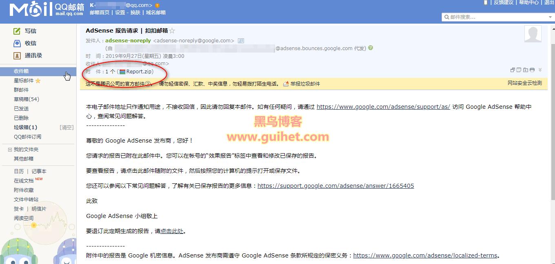 《设置 Google AdSense 报告定时发送到指定邮箱》