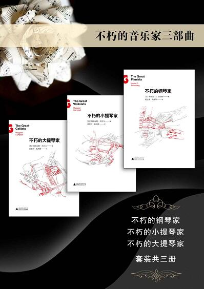 不朽的音乐家三部曲:《不朽的钢琴家》 《不朽的小提琴家》 《不朽的大提琴家》epub+mobi+azw3