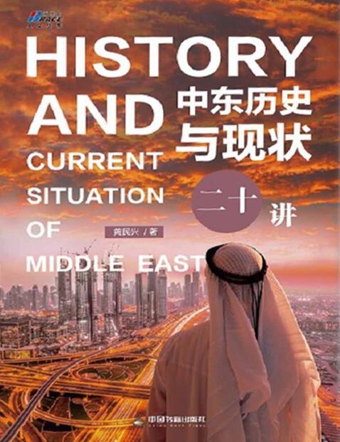《中东历史与现状二十讲》黄民兴+epub+mobi+azw3