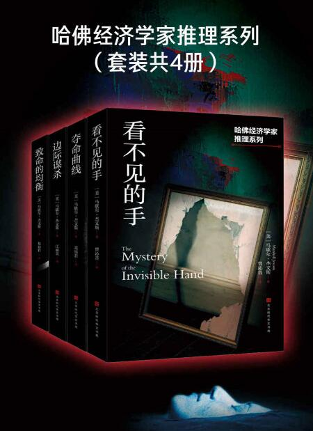 《哈佛经济学家推理系列(共4册)》(边际谋杀+致命的均衡+夺命曲线+看不见的手)