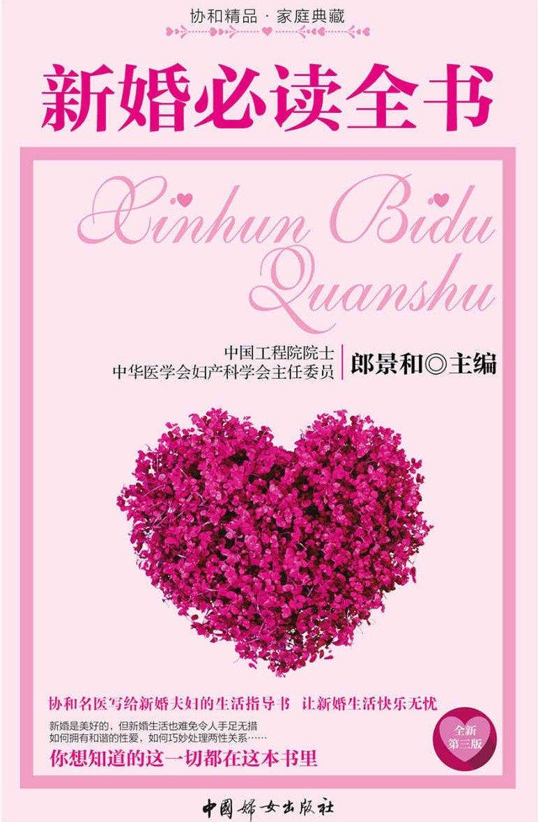 《新婚必读全书(全新第3版)》kindle+epub+mobi+azw3+pdf