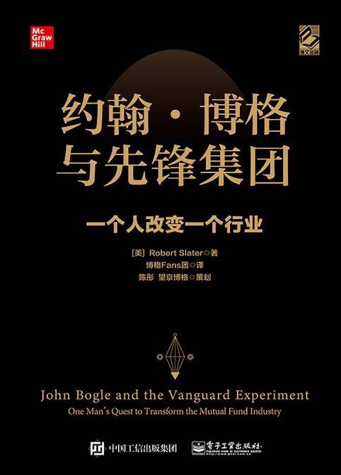 《约翰·博格与先锋集团:一个人改变一个行业》罗伯特•斯莱特+epub+mobi+azw3