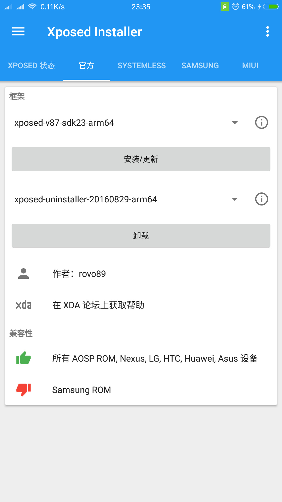 Xposed框架安装及使用全面解析(附赠红包插件)
