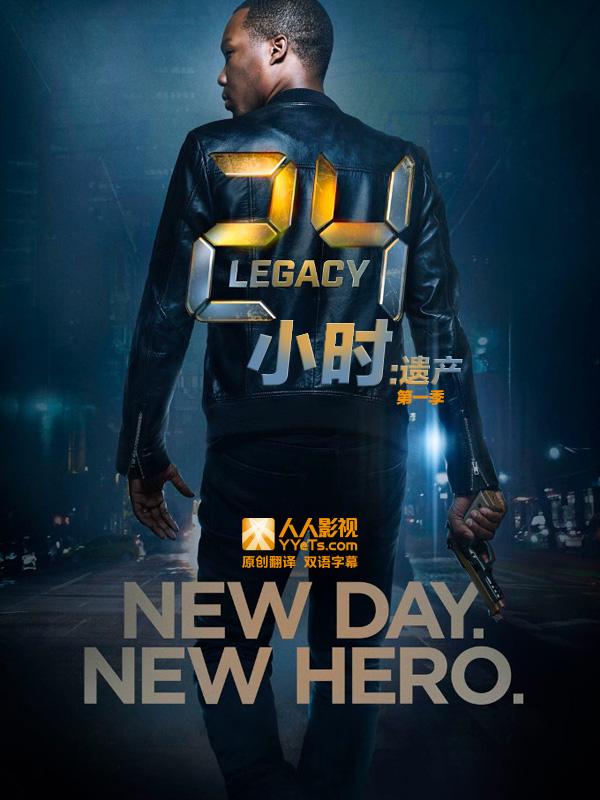 《24小时:遗产》第1季,2月7日更新第1集,美国动作电视剧
