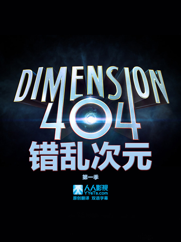 《错乱次元》第1季连载中,4月9日更新第一集熟肉,喜欢黑镜类型的可以看看