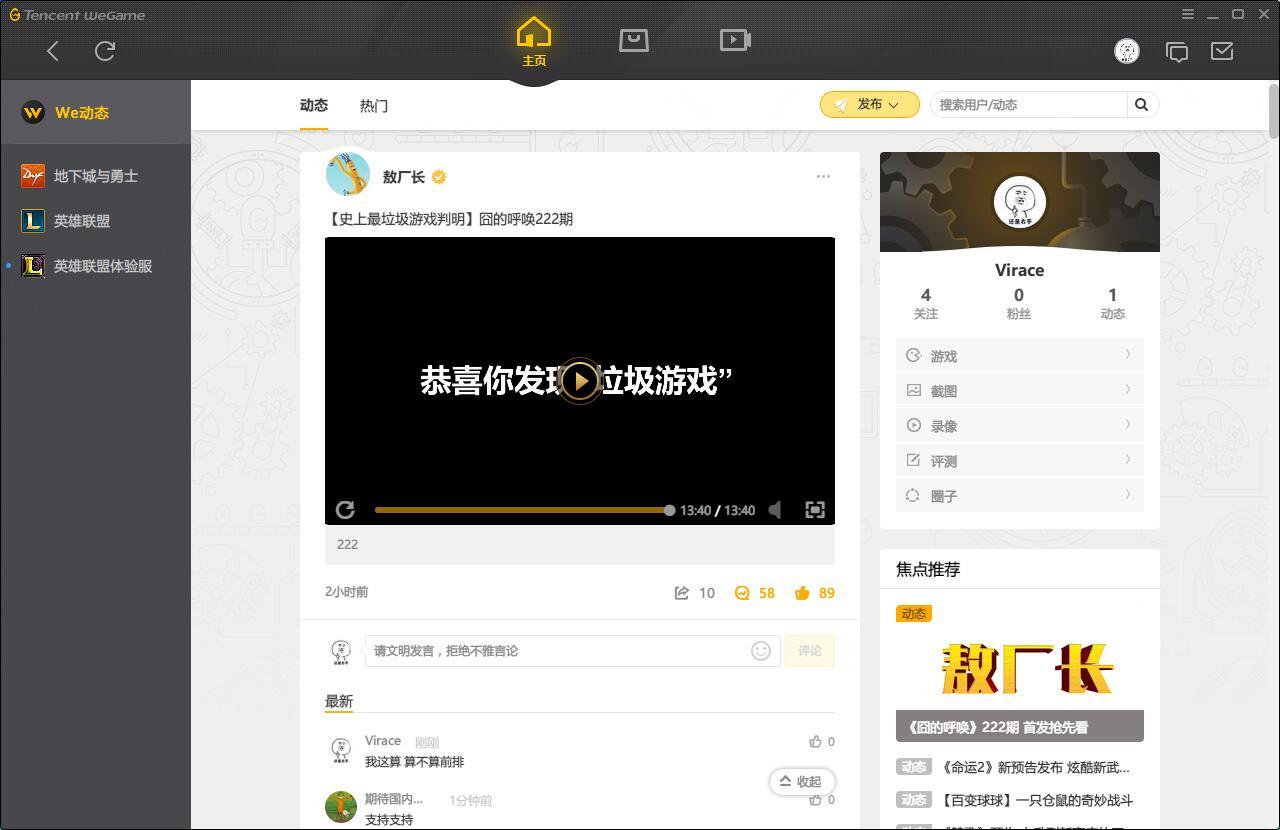 简评WeGame游戏平台,内附体验资格申请教程及下载地址
