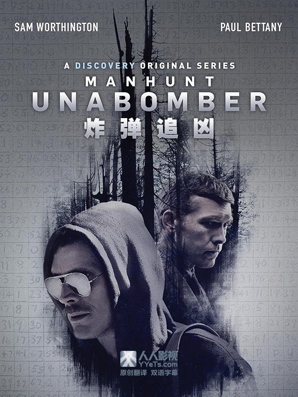 《炸弹追凶》第一季,8月16日更新第4集,FBI罪案调查剧