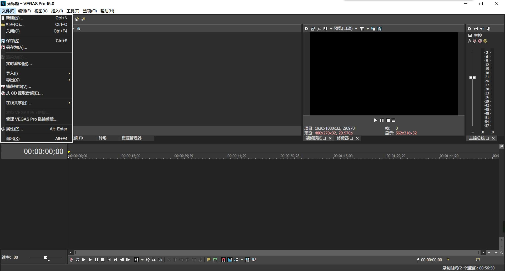 MAGIX Vegas Pro 15.0 Build 177 (x64) 中文破解版(在线安装/离线包)
