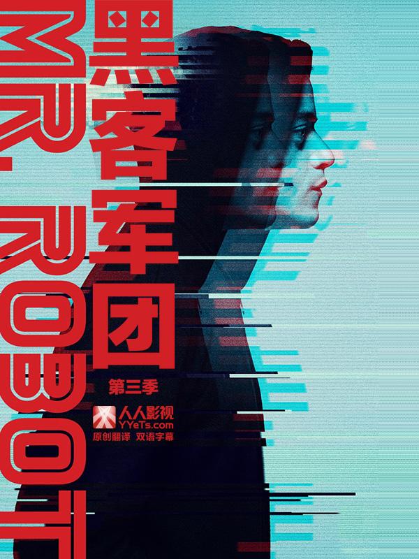 《黑客军团》第三季,12月17日更新第9集在线,美国心理惊悚电视剧