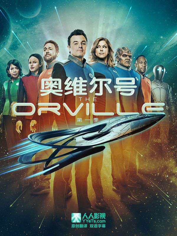 《奥维尔号》第一季,10月27日更新第7集在线,FOX电视台科幻mini喜剧